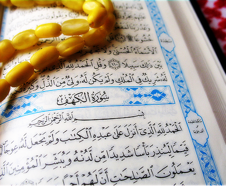 Benefit of Reading Surah Al Kahf On the Day Of Jumma